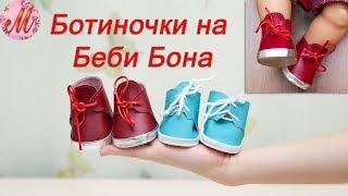як зробити взуття для бебі бона