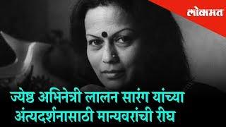 Last glimpse of Veteran marathi actress Lalan Sarang   Lalan Sarang Funeral Video