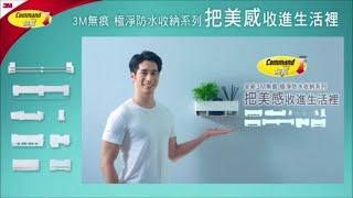 3M™ 無痕™ 極淨防水收納系列廣告影片+產品