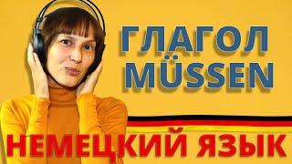 Немецкий: модальный глагол müssen (А1-А2). Немецкий с Оксаной Васильевой