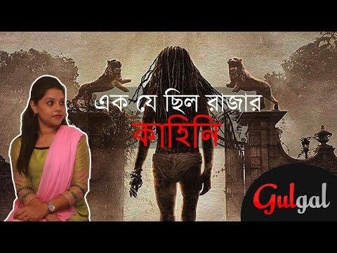 এক যে ছিল রাজার কাহিনী ! Ek Je Chilo Raja ! Srijit Mukherji ! Jisshu Sengupta !  - GulGal.com
