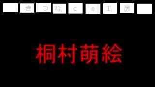 ニコニコ動画にたびたび見られるなぞのコメント桐村萌絵。 今回はニコニ...