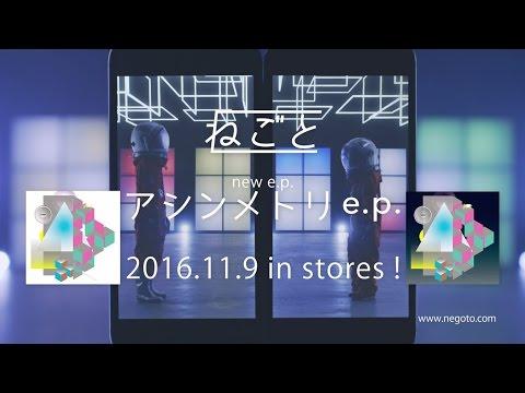 ねごと - アシンメトリ e.p. -WEB SPOT-