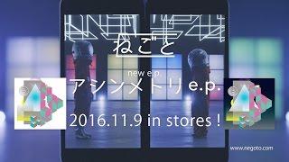ねごと史上、,最もエポックメイキングな作品完成! iTunes http://hyper...