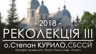 РЕКОЛЕКЦІЇ 2018 ○ НАУКА ТРЕТЯ (Рясне1) ○ о.Степан КУРИЛО, СБССЙ