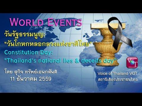 """(11 ธ.ค. 59) วันรัฐธรรมนูญ: """"วันโกหกหลอกลวงแห่งชาติไทย"""", สุกิจ, VOT"""