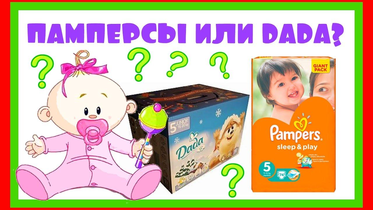 Памперс и Дада Pampers Sleep & Play DADA Extra Soft 5 Junior .