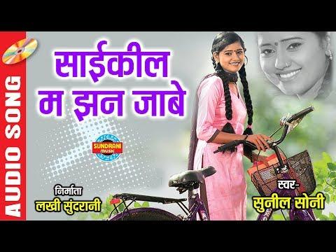 साईकील मा झन जाबे - Cycle Ma Jhan Jabe | Singer - Sunil Soni | CG Audio SONG