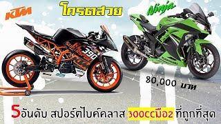 Linhai 300 4x4 | Spring Ride 2019