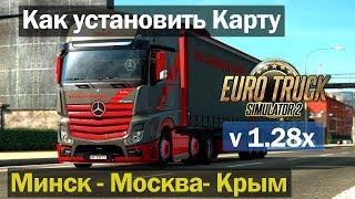 eTS 2Как установить карту Минск-Москва-Крым для euro truck simulator 2