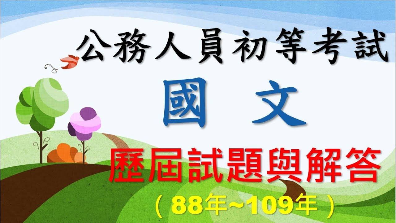【考古題】公務人員初等考試~[國文]歷屆試題及選擇題解答(88年~109年) - YouTube