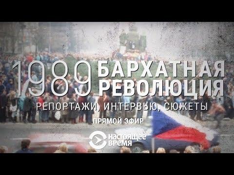 1989. Бархатная революция | ПРЯМОЙ ЭФИР