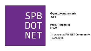 Роман Неволин — Функциональный .NET