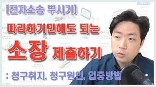[전자소송 뿌시기] 악플러 상대 손해배상청구 방법