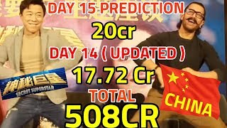 SECRET SUPERSTAR CHINA BOX OFFICE PREDICTION DAY 15 | DAY 14 UPDATED BOX OFFICE FIGURES | AAMIR KHAN