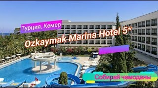 Отзыв об отеле Ozkaymak Marina Hotel 5* (Турция, Кемер)