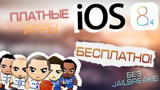 видео Скачать Vshare для iPhone бесплатно без джейлбрейка
