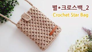 코바늘 입체 별 크로스백 핸드폰가방_2 crochet …