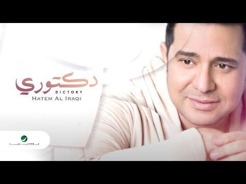 Hatem Al Iraqi ... Dictory - With Lyrics | حاتم العراقي ... دكتوري - بالكلمات