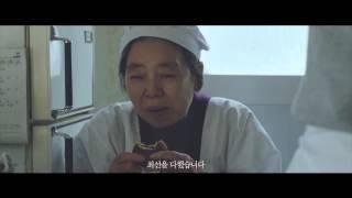 [앙: 단팥 인생 이야기] 티저 예고편 An Sweet Red Bean Paste - teaser trailer (KOR)
