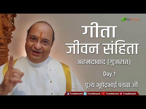 Pujya Shree Bhupendra Bhai Pandya Geeta Jeevan Sanhita Day 2