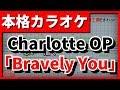 【カラオケ】「Bravely You」(LiA)(Charlotte OP)【野田工房cover】