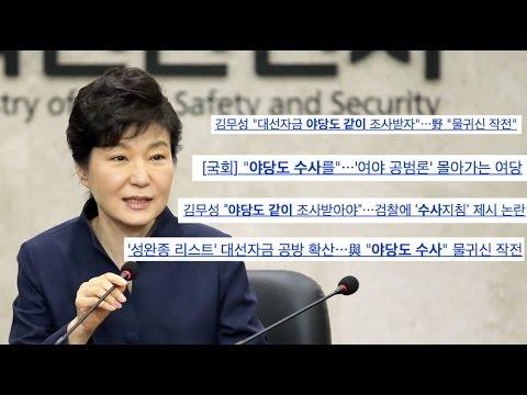 뉴스타파 - 박근혜식 위기탈출, '유체이탈 화법'(2015.4.23)