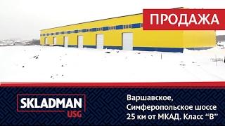 Куплю склад в Москве | www.sklad-man.ru | Куплю склад в Москве(, 2013-01-28T18:12:42.000Z)