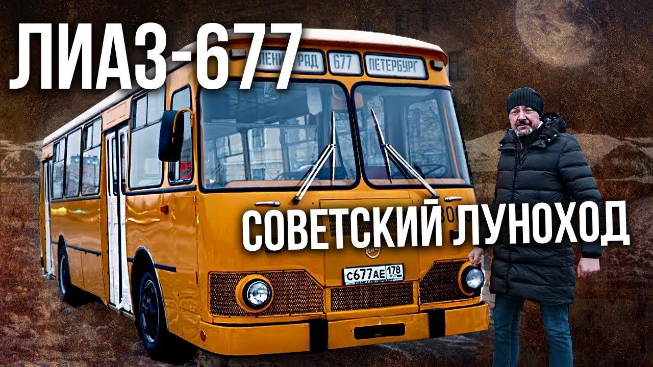 Автобус ЛИАЗ-677 – История создания и тест-драйв | Советский автопром | Зенкевич Про Автомобили