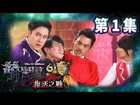 【萌學園6復活之戰】第1集 帕主任的悲喜曲! 高清HD完整版
