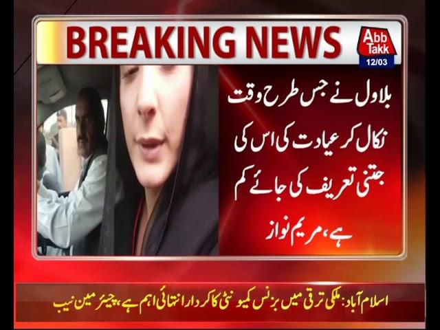 Nawaz Sharif continues to have angina pain, says Maryam Nawaz
