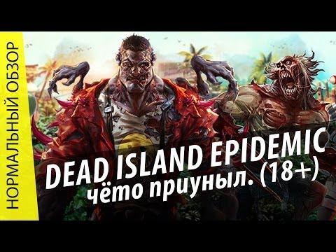 Обзор Dead Island Epidemic. Чёто приуныл. (18+) via MMORPG.su