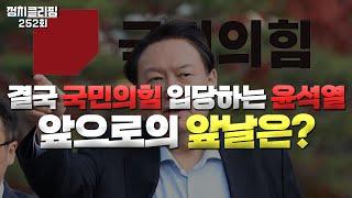 정치클리핑 252회 - 결국 국민의힘 입당하는 윤석열 …