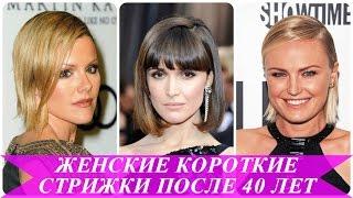 Женские короткие стрижки после 40 лет