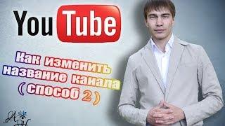 Как изменить название канала в Youtube 2014 (способ 2)(Полезный сайт http://novayaera.su Как изменить название канала в Youtube 2014 (способ 2) Заходим менеджер видео, настройки..., 2014-01-13T14:48:29.000Z)
