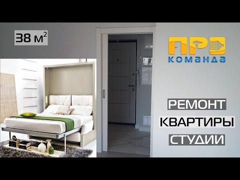 РЕМОНТ КВАРТИРЫ СТУДИИ 38 м² В НОВОСТРОЙКЕ (МОСКВА) #РЕМОНТОДНУШКИ