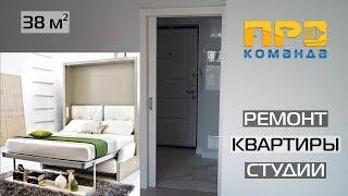 рЕМОНТ КВАРТИРЫ СТУДИИ 38 м В НОВОСТРОЙКЕ (МОСКВА) #РЕМОНТОДНУШКИ