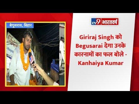 Kanhaiya Kumar ने कहा , Begusarai Loksabha के वोटर Giriraj Singh को चखाएंगे मज़ा Exclusive Interview