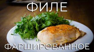 Куриная грудка фаршированная шпинатом и сыром. СОЧНЫЙ рецепт!!
