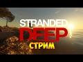 НОВЫЕ ОСТРОВА ОБНОВЛЕНИЕ 0 24 Stranded Deep стрим 1 mp3