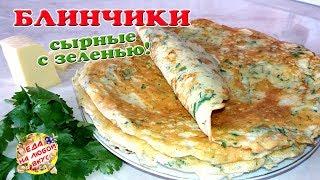 Сырные ЛЕПЕШКИ - БЛИНЧИКИ с зеленью! Очень быстро и вкусно!