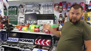Брызговики для грузовых автомобилей