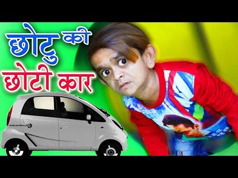 CHOTU ki CHOTI CAR | Khandesh Comedy Video 2018 | Shafik Chotu