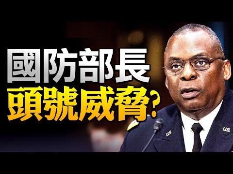 """参院确认首任非裔国防部长:头号威胁是中共;美国称谭德塞是""""亲爱朋友"""";安提法在两城市施暴 参议员要拜登谴责;拜登视频出现大量""""不喜欢"""" 被YouTube删除;欧盟: 坚定捍卫香港【希望之声TV】"""