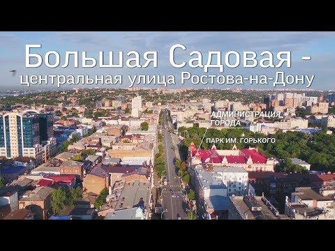 Ростов-на-Дону.  ул. Большая Садовая.