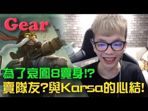 【Gear】2個失業選手+1個職業選手 花輪與Karsa的心結?