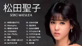 [Seiko Matsuda] 松田聖子のベストソング一覧 | Seiko Matsuda Greatest Hits 2021 [Seiko Matsuda] 松田聖子のベストソング一覧 | Seiko Matsuda Greatest Hits 2021 ...