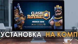 Clash Royale | Как скачать равно определить Clash Royal получай ПК (компьютер)