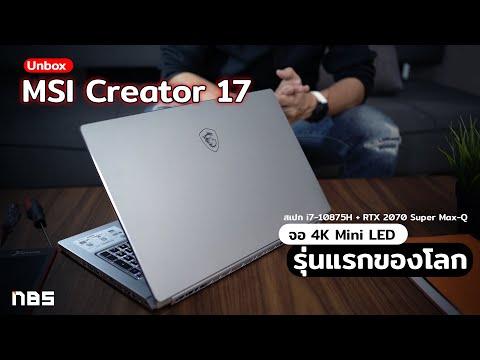 Unbox - MSI Creator 17 ล้ำสุด จอ 4K Mini LED รุ่นแรกของโลก สเปก i7-10875H + RTX 2070 Super Max-Q