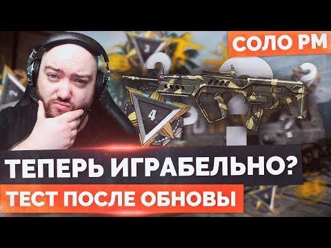 WarFace 🔘 ИГРАБЕЛЕН ПОСЛЕ АПА? ПРОВЕРИМ! 🔘 СОЛО РМ - Tavor TAR-21